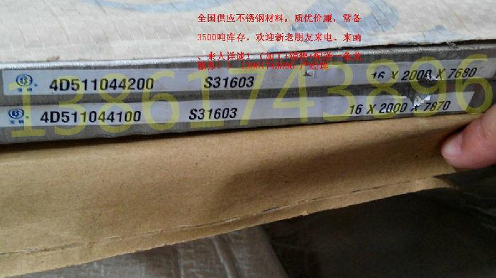 西安316L不锈钢材料,双相钢2205不锈钢材料;