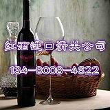 进口红酒报关税率|窖心港清关价格