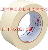 3M美纹纸胶带/耐高温美纹纸、低温美纹纸胶带;