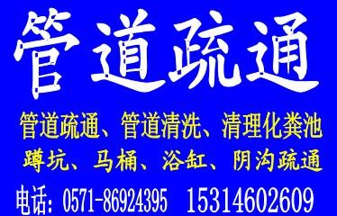 杭州江干区通下水道 江干区管道疏通 通地漏 马桶等
