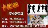 武汉普通话培训机构