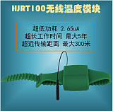 华杰智控无线温度传感器 HJRT100 无线测温开关柜电缆测温