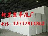 聚苯板,北京聚苯板,北京聚苯板廠