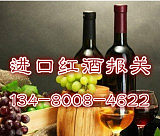 进口红酒单证办理|窖心港清关资料