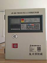 惠州火災報警系統 消防煙感報警系統設備