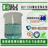 厂家供应镁合金钝化剂 13年专业生产经验 镁合金材质专用钝化剂(图)