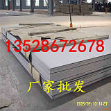 供应日本进口sus329j3L双相不锈钢板材 耐酸耐腐蚀不锈钢薄板;