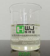 厂家直销除油剂/脱脂剂 中性除油剂 高效除油不伤材质 交期稳定(图)