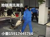 天河區珠江新城洗地毯公司專業洗辦公室地毯除污漬價格