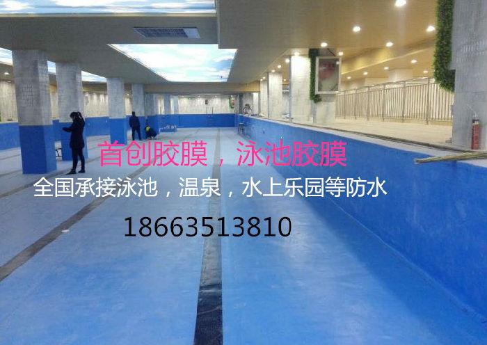 防水胶膜,泳池胶膜多少钱一平方米;