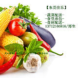 东莞虎门蔬菜配送公司,虎门新鲜蔬菜配送