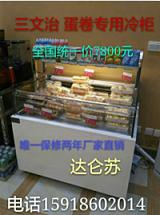 三文治冷柜;