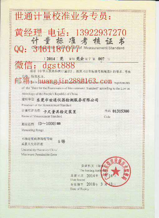 珠海仪器校准校正校验计量检定权威机构