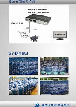 桶装水配送单机版
