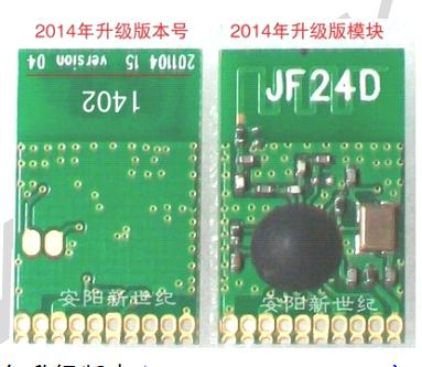 2.4G收发一体双向传输 无线模块 JF24D;