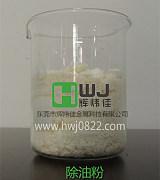 厂家直销 除油粉/无磷除油粉100%不含磷及重金属绝对环保免费试样;