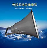 供应户外有源防水号角喇叭、大功率户外防水有源号角喇叭音响生产厂家;