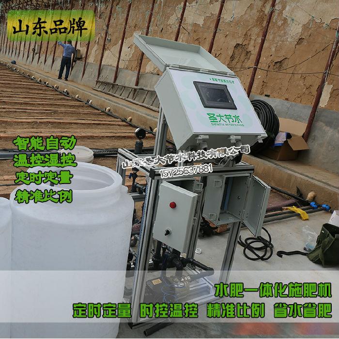 寿光施肥机厂家 圣大节水供应智能水肥一体化自动控制灌溉施肥器