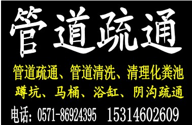 杭州上城区通下水道 上城区管道疏通 通地漏马桶等