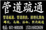 杭州上城区通下水道 上城区管道疏通 通地漏马桶等;