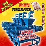 廠家直銷 干濕分離機 養殖場 豬糞干濕分離機;