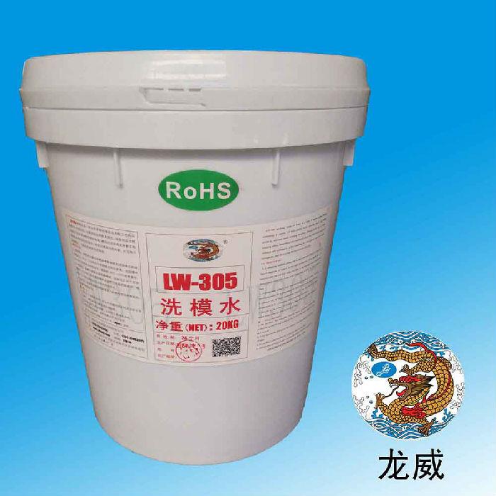 龙威公司专业生产环保橡塑洗模水,硅胶橡胶脱模剂,薄利多销