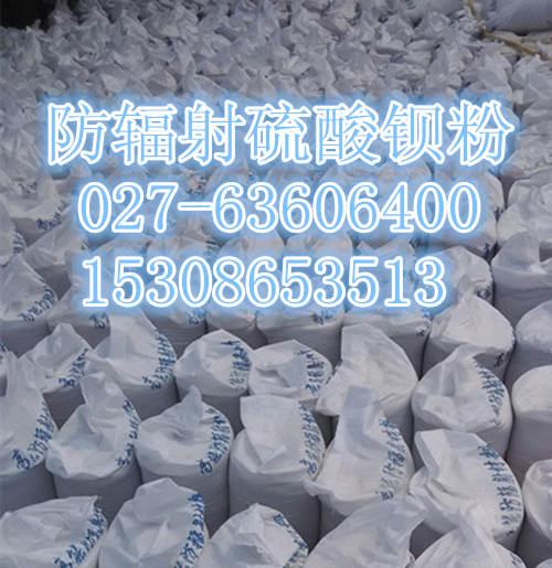 湖北防辐射钡粉生产厂家;