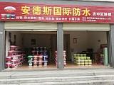 漢中專業防水補漏