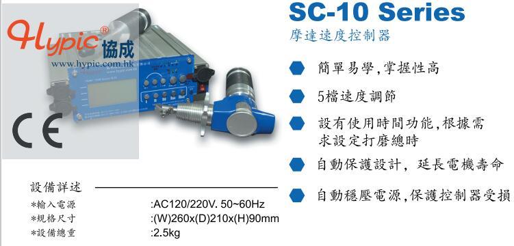 供应协成SC系列镜面抛光设备,去料纹刀纹;