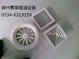單層百葉風口,雙層百葉送風口,方形散流器,菏澤*銷售