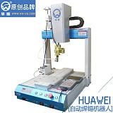 供应华唯品牌东莞带旋转单平台焊锡机器人