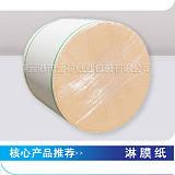 供应淋膜纸纸杯纸中高端出口品质;