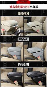 汽車升級改裝中央扶手箱;