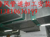海淀北太平莊廚房餐飲排煙罩安裝 白鐵排油煙管道設計加工;