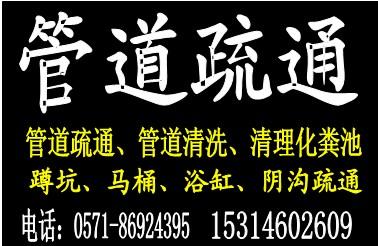 杭州下城区通下水道 下城区管道疏通 通地漏 马桶等