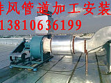 北京通風管道加工 加工白鐵風管 - 廚房通風排煙設備安裝;