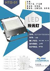 供应LED投光灯高光效户外泛光灯投射灯线性非隔离;