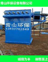 青山環保專業制作單機除塵器