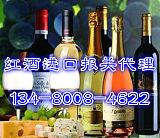 红酒没有单证可以报关吗/广州窖心报关行