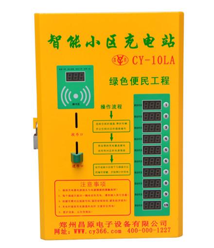 供应昌原10路小区电动车智能充电站;