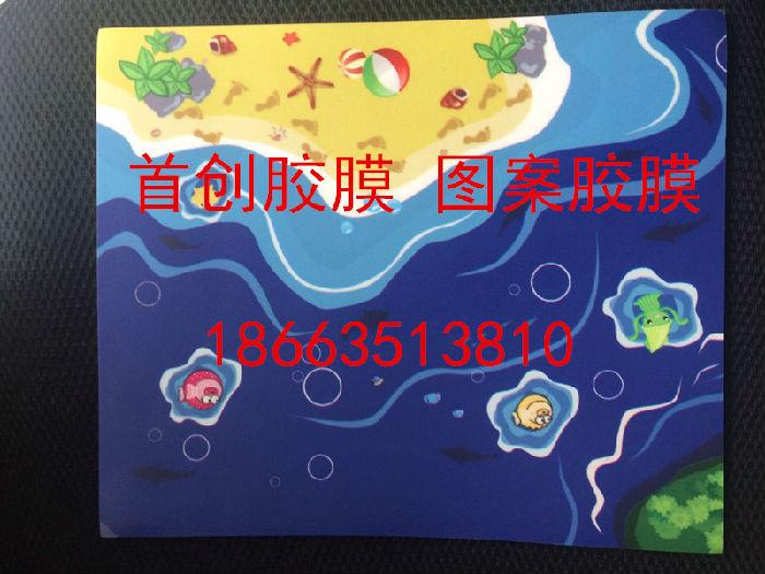 首创pvc图案胶膜,可定制的pvc胶膜,泳池防水胶膜;