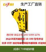 CTHB40水山系列破碎锤