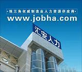 東莞市匯安人力資源服務中心提供企業現場、網絡招聘、求職服務