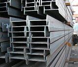成都低价批发优质热轧工字钢;