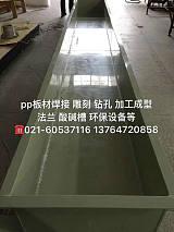 供应PP板焊接加工,欢迎咨询焊接价格;