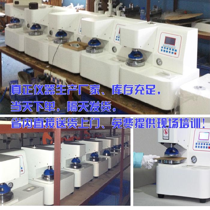 全自动GB/T1539 瓦楞纸箱纸板耐破度测试仪;