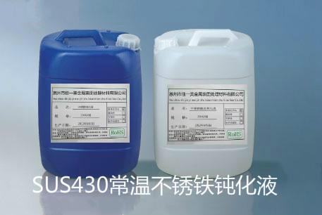 不锈铁430常温钝化液