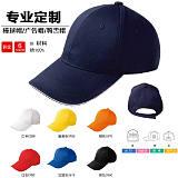 工作服帽子工作帽鴨舌帽遮陽帽定制LOGO廣告帽定做工服帽 棒球帽;