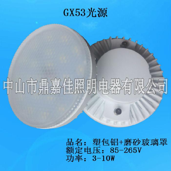 GX53橱柜灯8W GX53铝合金筒灯8W GX53LED筒灯塑料款5W;