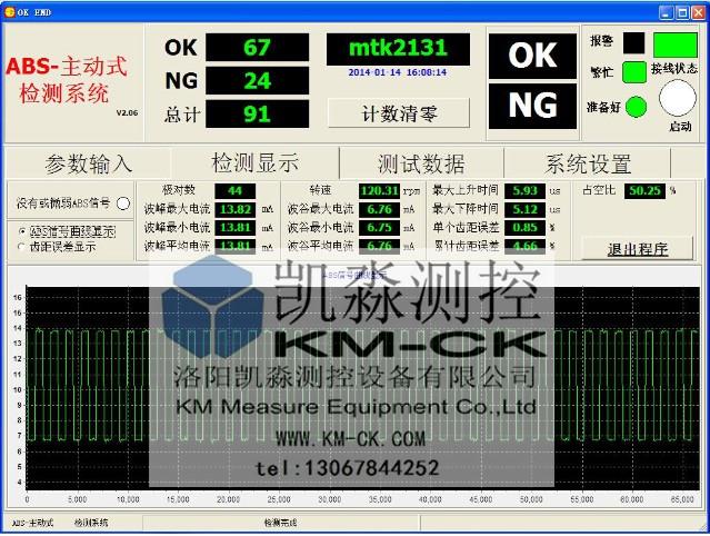 ABS信号检测 磁性圈 齿圈检测;